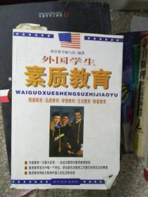 特价! 外国学生素质教育9787801151346