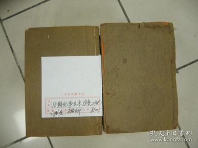 历朝纪事本末(全28册)光绪元年 (乙亥1875)石印