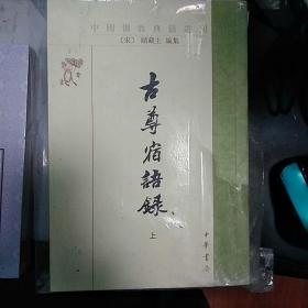 古尊宿语录(上下册)
