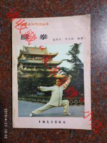 腿拳 庞林太 刘玉福 中国展望出版社 87年 110页