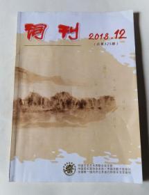 词刊(2018年12期 总第325期)