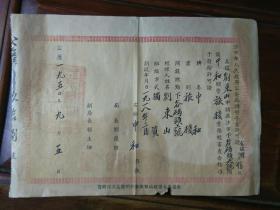 1950年湖北沙市市中和旅栈营业执照一张,16开,包快递。