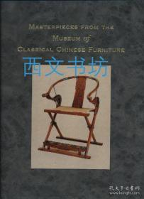 【包邮】Mastepieces from the Museum of Classical Chinese Furniture 美国加州中国古典家具博物馆选集 王世襄 1995年