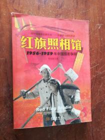 【保正版;红旗照相馆:1956-1959年中国摄影争辩 1版1