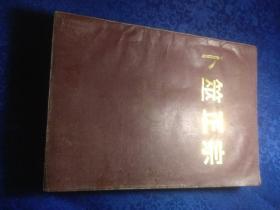 卜筮正宗 青海人民出版社