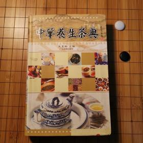 中华养生茶典