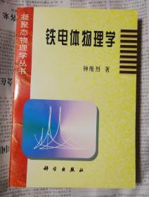 铁电体物理学