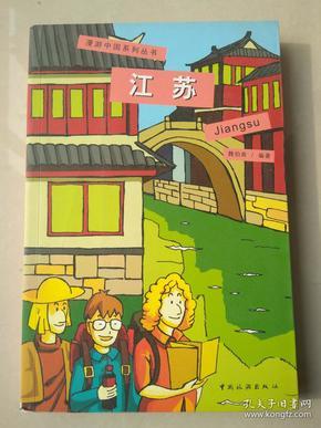 漫游中国系列:江苏