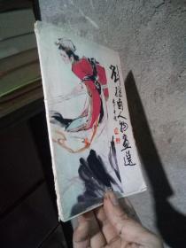 刘继卣人物画选 (全16张彩色活页)册页集 1986年2印  品好  封套存,一张轻水渍