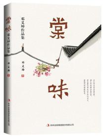 棠味:邓义坤作品集