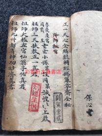 同一法師(高僧)舊藏(3)丨清代符書寫繪珍本《正一天心金鱗髓轉經捲簾章齋金秘》
