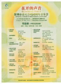节目单和海报类------2013年,深圳市福田区春天合唱团