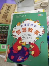 (正版现货~)青少年成长必读  青春励志故事丛书 充满哲理的智慧故事9787530868775