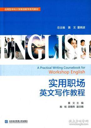 实用职场英文写作教程
