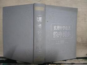 实用中学语文韵序词典