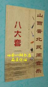 八大套(山西晋北民间音乐//内部资料//现孤本)
