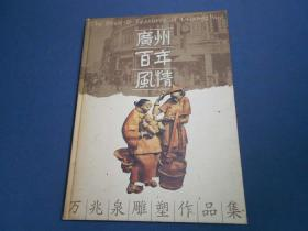 广州百年风情-万兆泉雕塑作品集-精装大16开