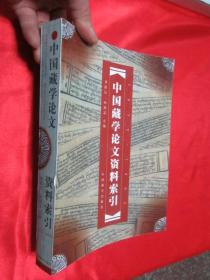 中国藏学论文资料索引   【16开】