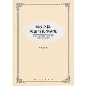 秦汉之际礼治与礼学研究