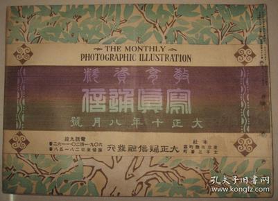 日本画报 1921年8月《写真通信》东海道五十三次浮世绘  裕仁访问法国  美国独立纪念日