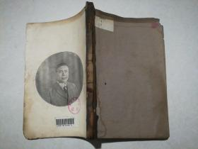 民国十四年初版:冯瑍璋先生讲演集