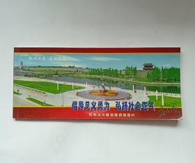 明信片【荆州风光募捐邮资明信片】(一本10张全)