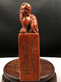 旧藏寿山石印章101458