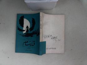 漩涡   短篇小说选   维吾尔文