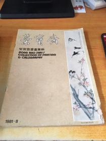 荣宝斋:荣宝斋书画汇编 1981.8