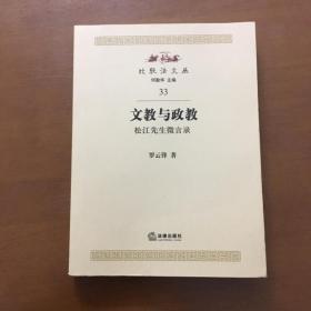 文教与政教:松江先生微言录