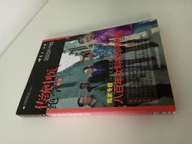 中医民间行动系列图书·中医人沙龙(第10辑):传统中医绝学专号
