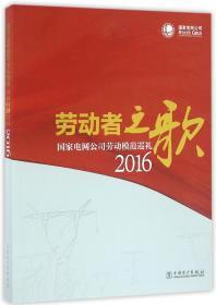 勞動者之歌:國家電網公司勞動模范巡禮2016