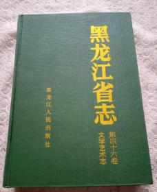 黑龙江省志 第四十六卷 文学艺术志