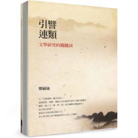 郑毓瑜签名《引譬连类 文学研究的关键词》(台版)