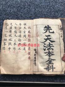 同一法師(高僧)舊藏(1)丨清光緒寫繪珍本《先天法本全科》