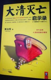 大清灭亡启示录(1894-1911)