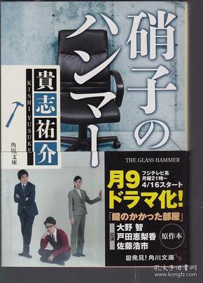 硝子のハンマー (角川文库) 64开