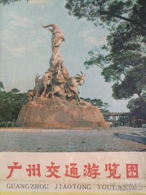 【旧地图】广州交通游览图 4开  1980年版