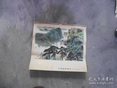 1978年挂历:百花齐放(13张全)