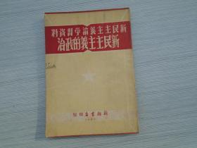 新民主主义论学习资料 新民主主义的政治(1951年三月五版,原版正版老版书 包真,32开平装1本。内页有少量笔画横。详见书影)