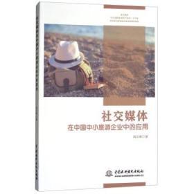 9787517063247/ 媒体在中国中小旅游企业中的应用/ 尚云峰著