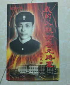我的父亲谢晋元将军(谢继民签名)