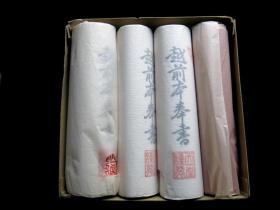 七八十年代日本和纸8卷