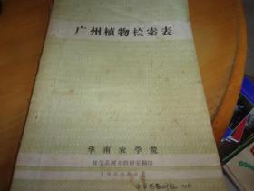 广州植物检索表