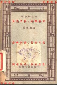 飞行原理-柏实义著-民国商务印书馆刊本(复印本)