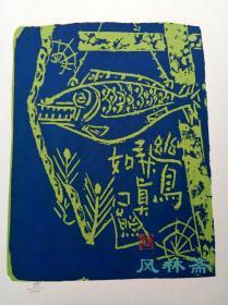 幽鸟弄真如 清水公照禅趣木版画之十二 8开限定100 日本高僧书画