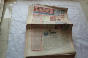 中国集邮报2002年1-100期全年(仔细看图)