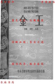 金工-陈克成著-民国中华全国科学技术普及协会刊本(复印本)