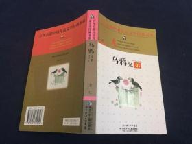 乌鸦兄弟——百年百部中国儿童文学经典书系