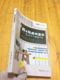 毅冰私房英语书:7天秀出外贸口语